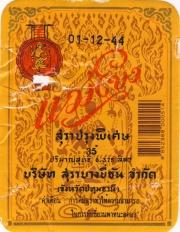 Etikett eine Flasche mit thailändischer Beschriftung